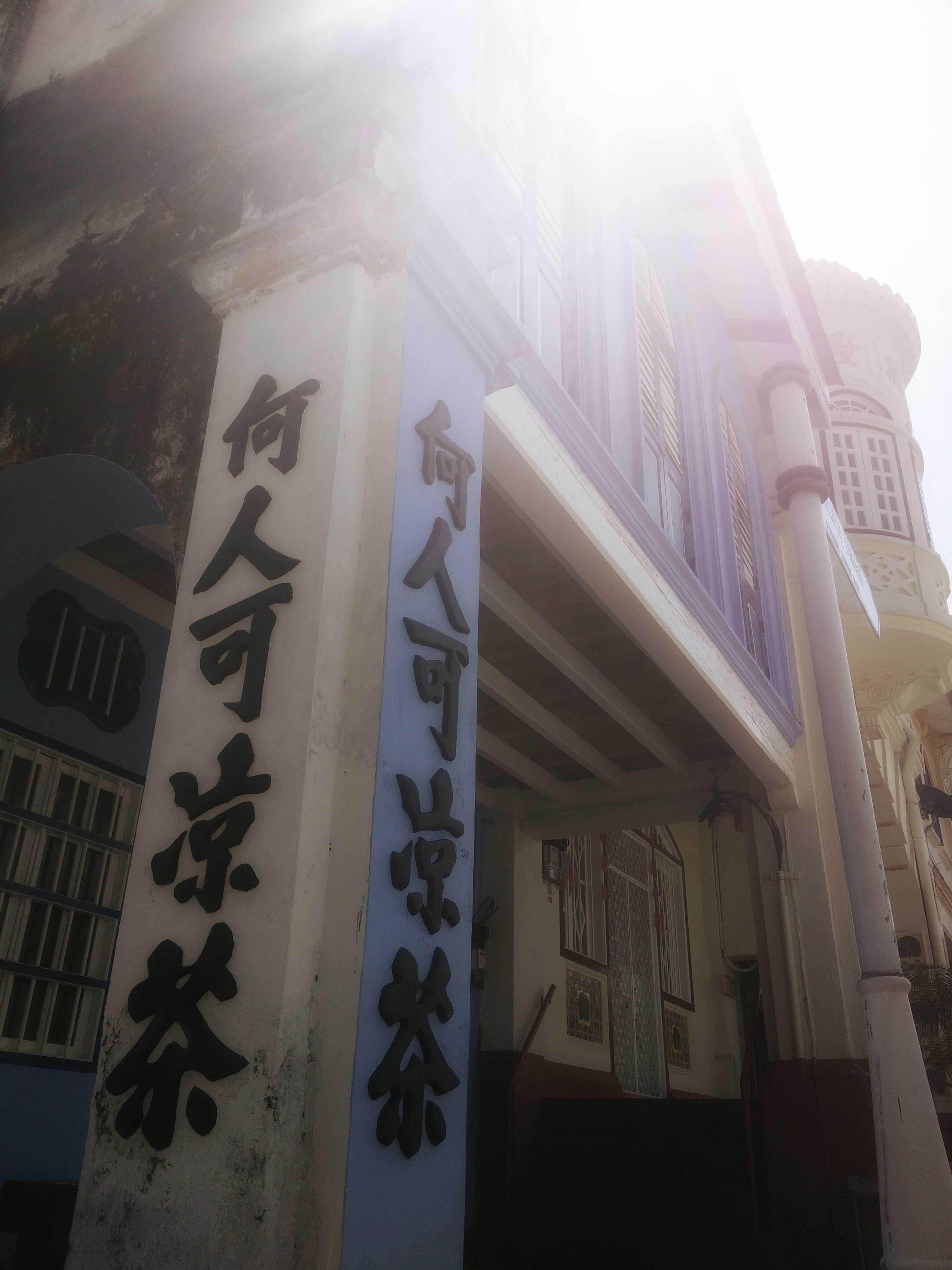 Ipoh Secrets Ho Yan Hor Museum