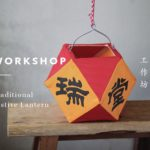 Ipoh Secrets - Traditional Festive Lantern Workshop